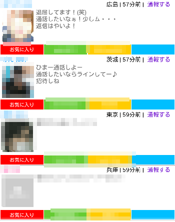 ID交換友達募集掲示板の検索結果
