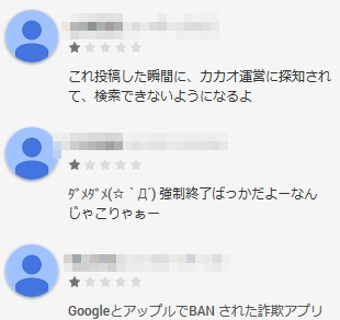 ID交換のアプリのレビュー