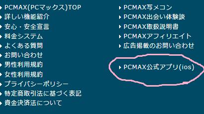 PCMAXのフッターメニュー